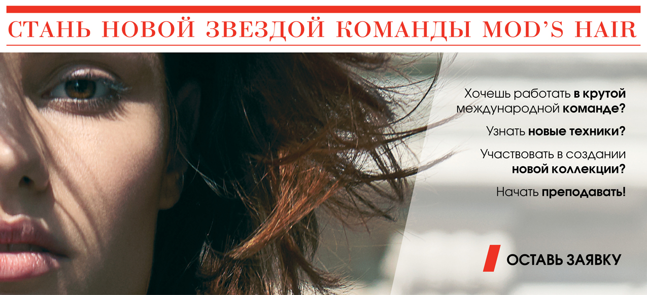 Академия Mod's Hair Paris