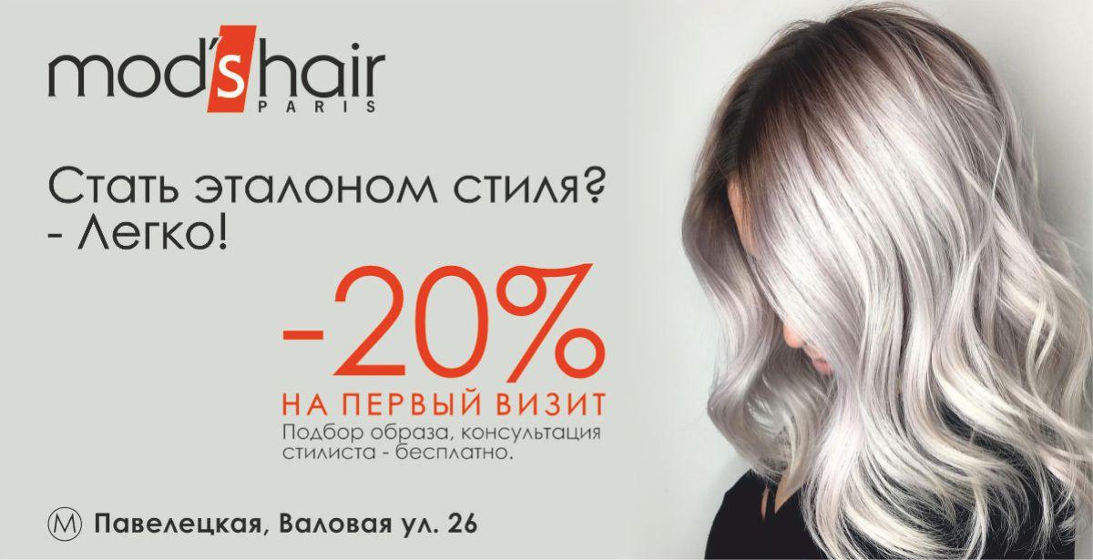 Акции Mod's Hair Paris
